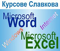 Начална компютърна грамотност - Windows, Word, Excel, Internet. Отстъпки в пакет с AutoCAD, 3D Studio Max Design, Adobe Photoshop, InDesign, Illustrator, CorelDraw
