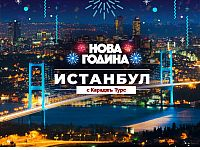 Топ оферта за Нова 2️0️2️0️ година в Истанбул, хотел Courtyard By Marriott 4* 28.12.19-01.01.20